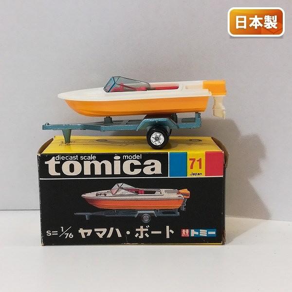 トミカ 黒箱 NO.71 ヤマハ ボート トレーラー 1E_1