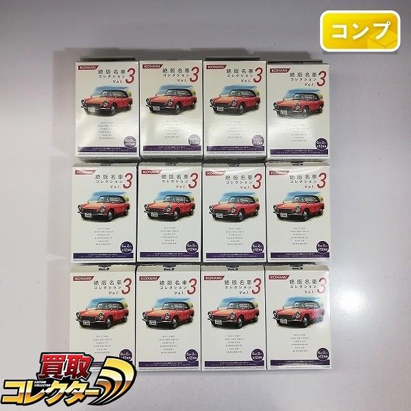 コナミ 1/64 絶版名車コレクション Vol.3 6車種2カラー 全12種_1