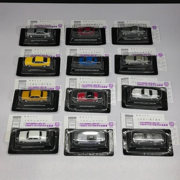 コナミ 1/64 絶版名車コレクション Vol.3 6車種2カラー 全12種_3