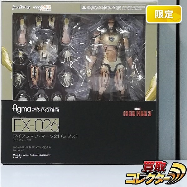 figma EX-026 アイアンマン マーク21 ミダス GOODSMILE ONLINE SHOP限定_1