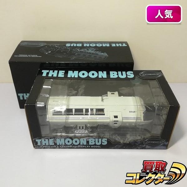 メビウスモデル 1/55 2001年宇宙の旅 ムーンバス 完成品_1
