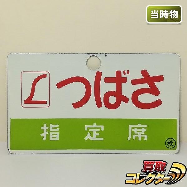 鉄道看板 ホーロー 愛称板 両面 L つばさ 指定席 ○秋 TSUBASA_1