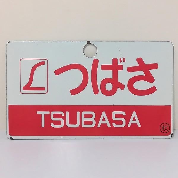 鉄道看板 ホーロー 愛称板 両面 L つばさ 指定席 ○秋 TSUBASA_2