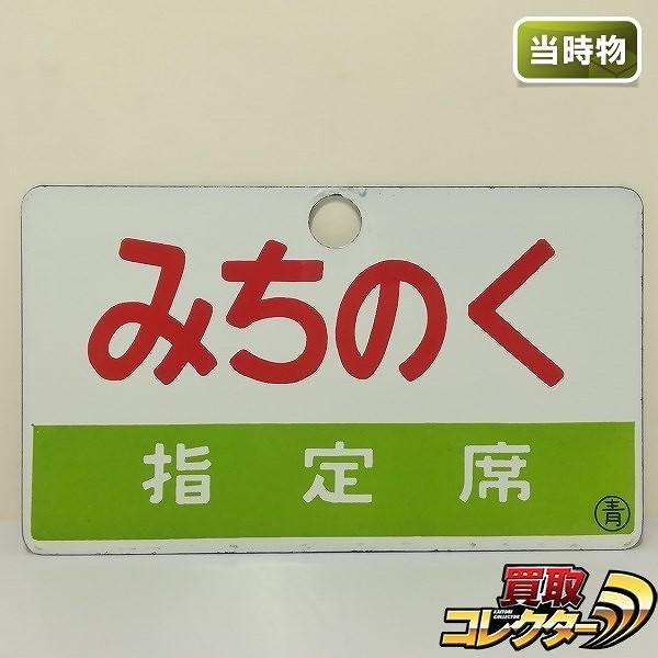 鉄道看板 ホーロー 愛称板 両面 みちのく 指定席 ○青 MICHINOKU_1