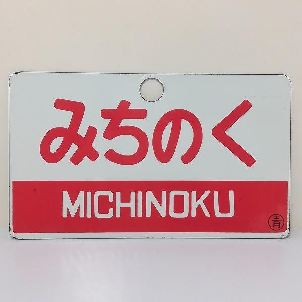 鉄道看板 ホーロー 愛称板 両面 みちのく 指定席 ○青 MICHINOKU_2
