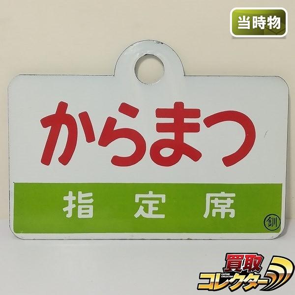 鉄道看板 ホーロー 愛称板 両面 からまつ 指定席 ○釧 KARAMATSU_1