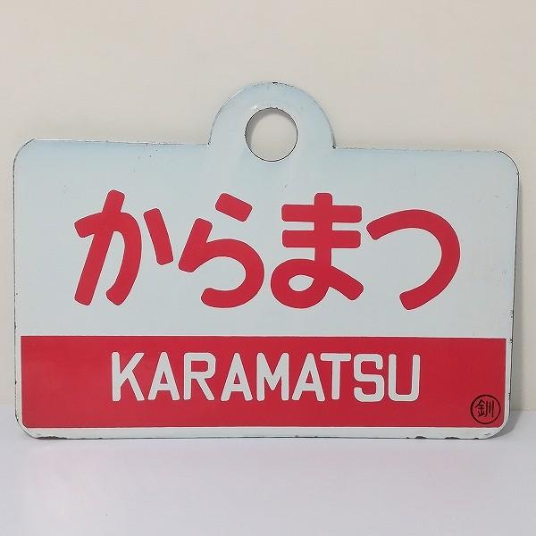 鉄道看板 ホーロー 愛称板 両面 からまつ 指定席 ○釧 KARAMATSU_2