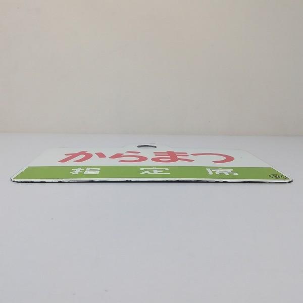 鉄道看板 ホーロー 愛称板 両面 からまつ 指定席 ○釧 KARAMATSU_3