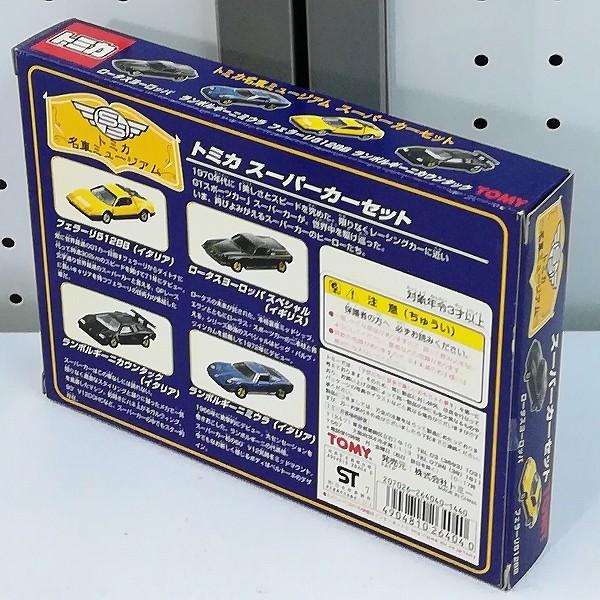 トミカ 名車ミュージアム スーパーカーセット ハイスピードランナーセット_2