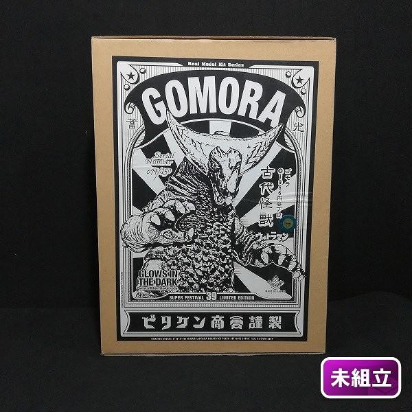 ビリケン商会 リアルモデル ゴモラ 蓄光版 ソフビキット_1