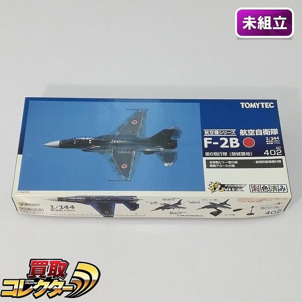TOMYTEC 技MIX 航空機シリーズ AC402 1/144 航空自衛隊 F-2B 第6飛行隊 築城基地