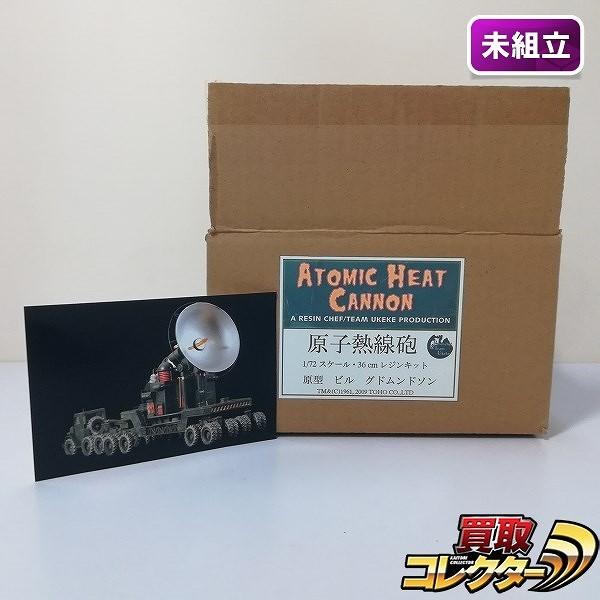 レジンシェフとうけけ団 1/72 原子熱線砲 レジンキット
