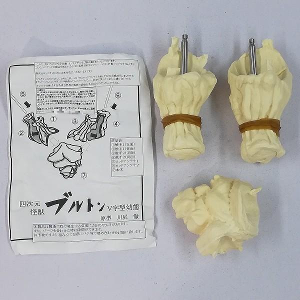 レジンシェフとうけけ団 四次元怪獣 ブルトン V字型 幼態 / ウルトラマン_2