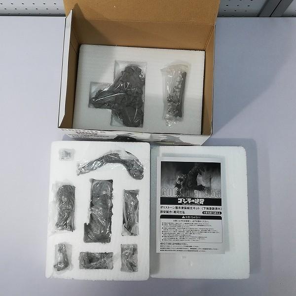 アトリエ彩 ゴジラの逆襲 ゴジラ 1955 ポリストーン製未塗装組立キット_3