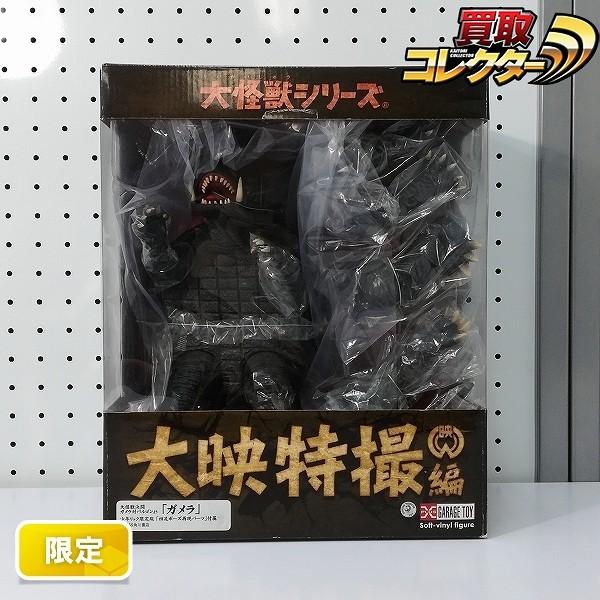 エクスプラス 大怪獣シリーズ 大映特撮編 ガメラ 少年リック限定版_1