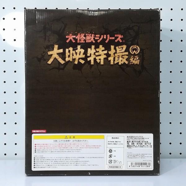 エクスプラス 大怪獣シリーズ 大映特撮編 ガメラ 少年リック限定版_3