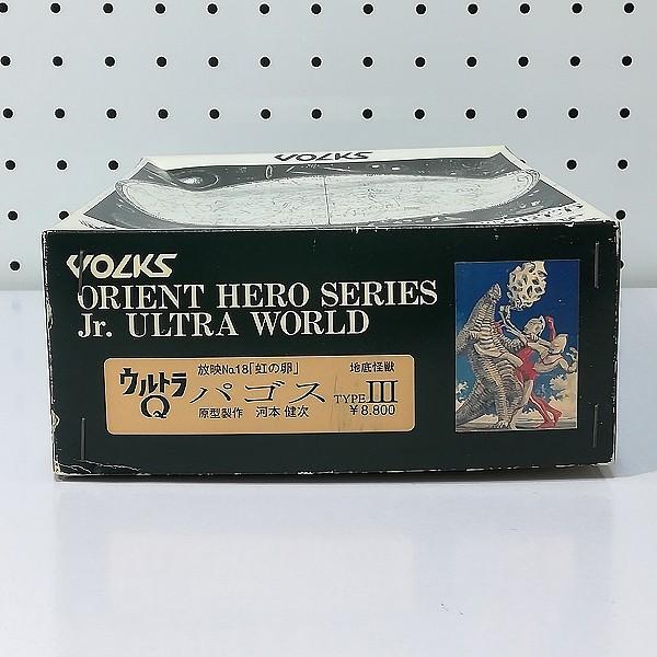 VOLKS Jr.ウルトラワールド ウルトラQ パゴス タイプIII ガレキ_2