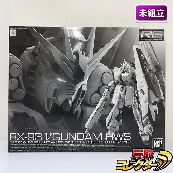 RG 1/144 RX-93 νガンダム HWS プレミアムバンダイ限定_1