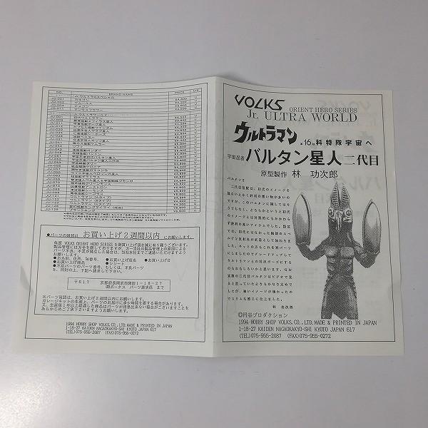 ボークス Jr.ウルトラワールド バルタン星人 二代目 ガレキ / ウルトラマン_3