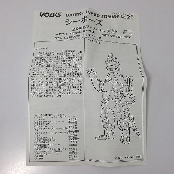 ボークス Jr.ウルトラワールド シーボーズ ガレキ / ウルトラマン_3
