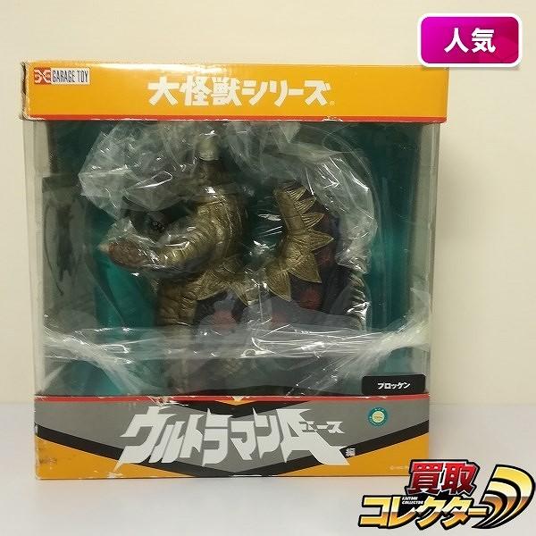 エクスプラス 大怪獣シリーズ ウルトラマンA編 変身超獣 ブロッケン_1