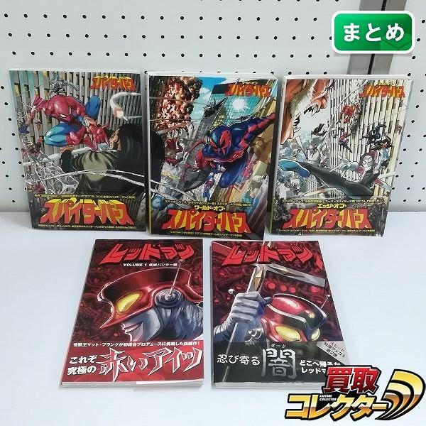 アメコミ スパイダーバース 全3巻 レッドマン 1巻 2巻_1