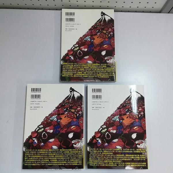 アメコミ スパイダーバース 全3巻 レッドマン 1巻 2巻_2