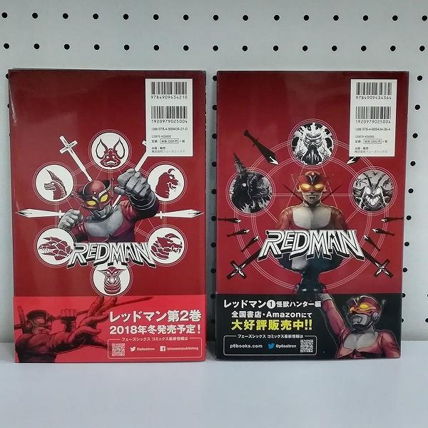アメコミ スパイダーバース 全3巻 レッドマン 1巻 2巻_3