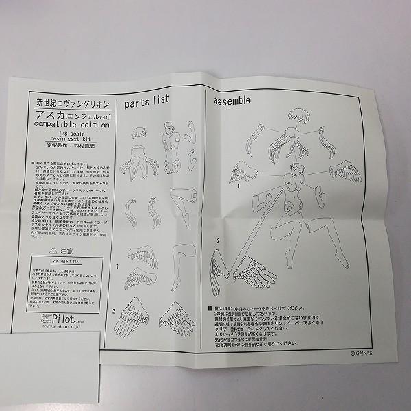 Pilot 1/8 新世紀エヴァンゲリオン アスカ エンジェルver. compatible edition ガレキ_3