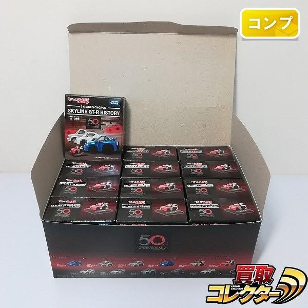 ちびっこチョロQ スカイライン GT-R ヒストリー 全12種_1