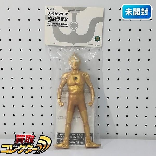 エクスプラス 大怪獣シリーズ ウルトラマン Cタイプ 円谷プロ50周年記念Ver._1
