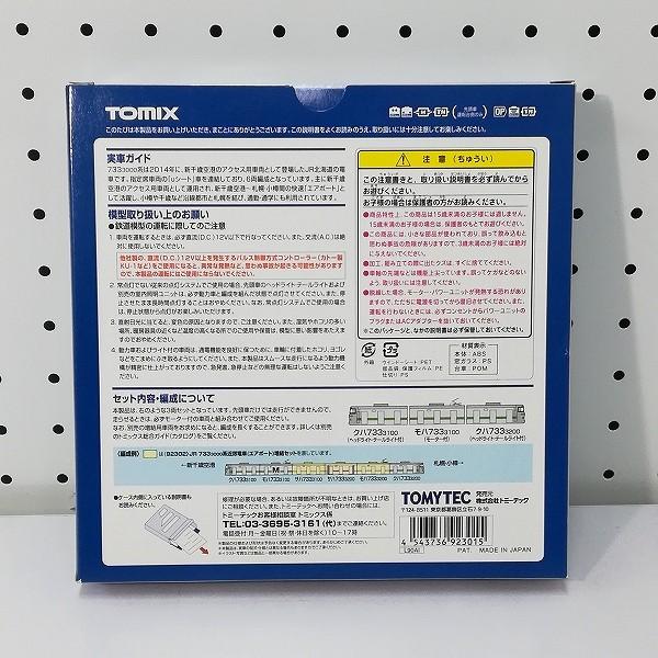 TOMIX 92301 JR 733系3000番台 近郊電車 エアポート 基本セット_2