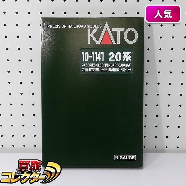 KATO 10-1141 20系 寝台特急 さくら 長崎編成 8両セット_1