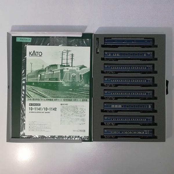 KATO 10-1141 20系 寝台特急 さくら 長崎編成 8両セット_2