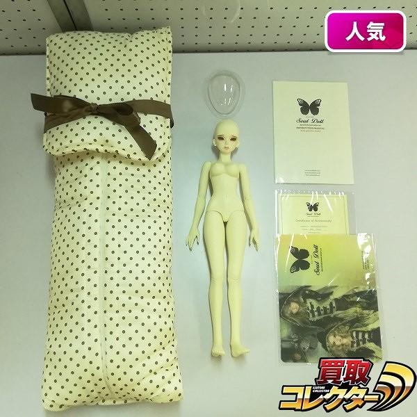Soul Doll kids Janne 女の子 白肌_1