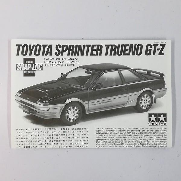 タミヤ 1/24 スポーツカーシリーズ トヨタ スプリンター トレノGT-Z 24072_3