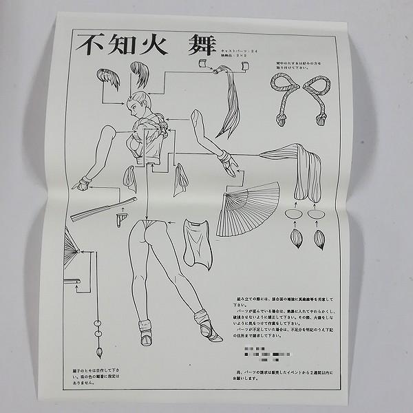 鉄虎竜 ガレキ ザ・キング・オブ・ファイターズ 1/5 不知火舞_3