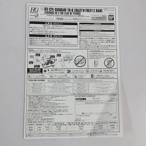 HG 1/144 ガンダムTR-6 ハイゼンスレイⅡ・ラー プレミアムバンダイ限定_3