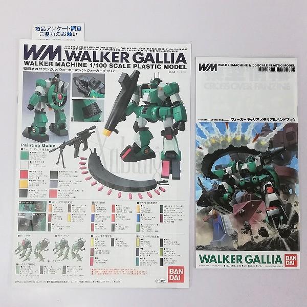 バンダイ R3 戦闘メカザブングル 1/100 WMウォーカーギャリア_3