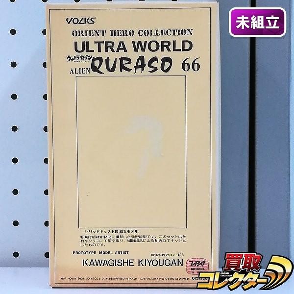 ボークス Jr.ウルトラワールド キュラソ星人 ガレージキット / ウルトラセブン_1