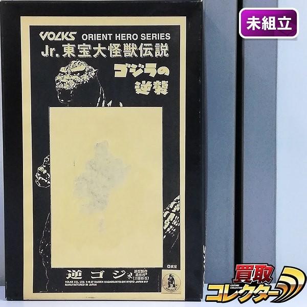 ボークス Jr.東宝大怪獣伝説 ゴジラの逆襲 逆ゴジ / ゴジラ 1955_1