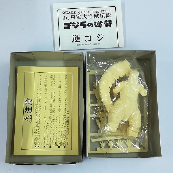 ボークス Jr.東宝大怪獣伝説 ゴジラの逆襲 逆ゴジ / ゴジラ 1955_3
