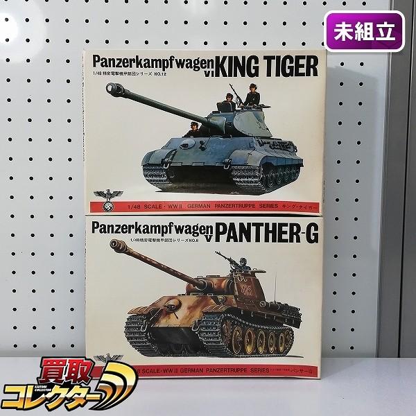旧バンダイ 1/48 ヨンパチ 機甲師団 VI号戦車 キングタイガー ドイツV号戦車 パンサーG_1
