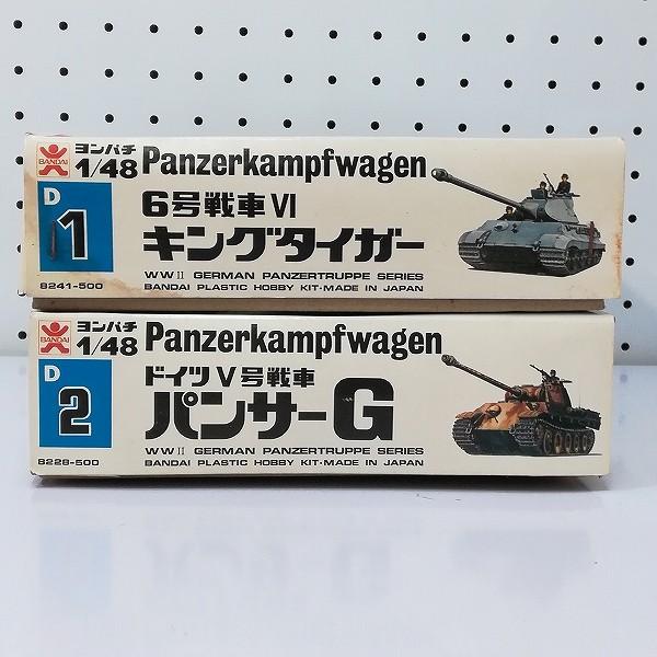 旧バンダイ 1/48 ヨンパチ 機甲師団 VI号戦車 キングタイガー ドイツV号戦車 パンサーG_2