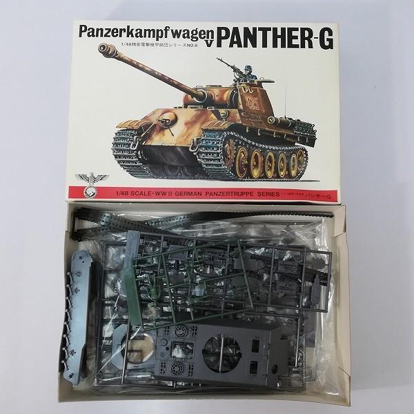 旧バンダイ 1/48 ヨンパチ 機甲師団 VI号戦車 キングタイガー ドイツV号戦車 パンサーG_3