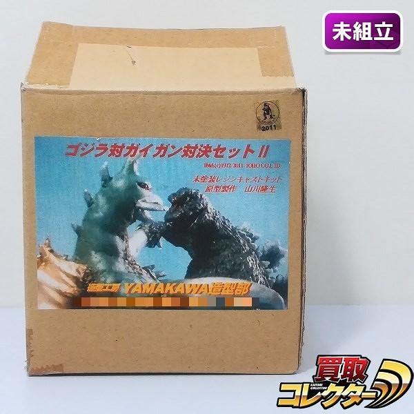 YAMAKAWA造型部 ゴジラ対ガイガン 対決セットⅡ ガレキ_1