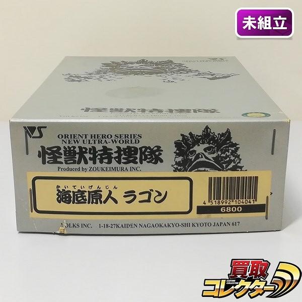 ボークス 怪獣特捜隊 海底原人 ラゴン ガレキ_1