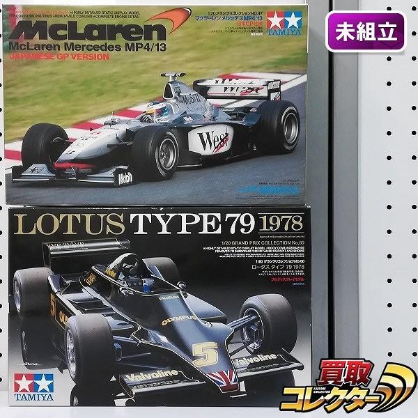 タミヤ 1/20 グランプリコレクション ロータス タイプ79 1978 マクラーレンMP4/13 日本GP仕様_1