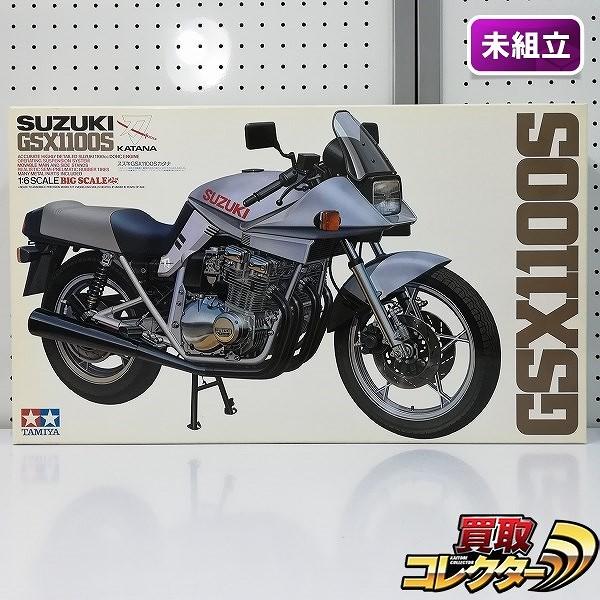 タミヤ 1/6 ビッグスケール スズキ GSX1100S カタナ_1