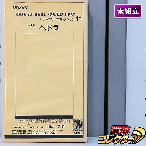 ボークス Jr.シネマSFXコレクション 1/350 ヘドラ ガレキ_1